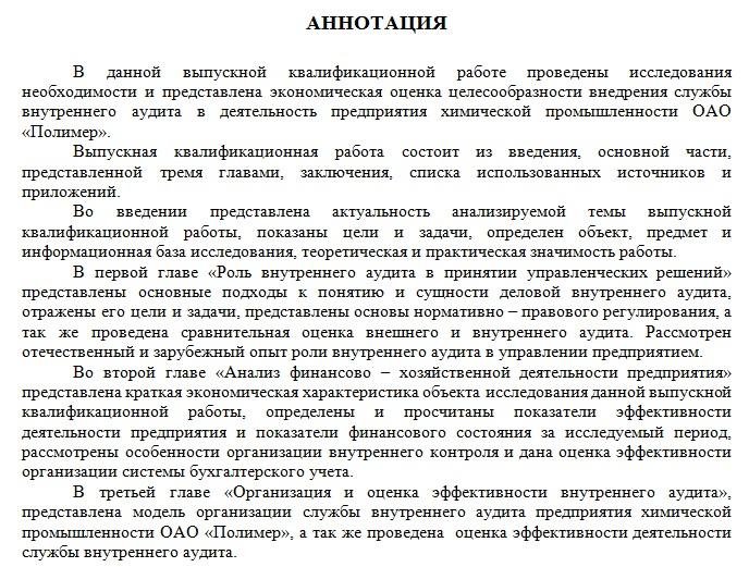 Аннотация к реферату на английском языке 4299